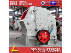 供应重庆龙建破碎设备 矿山机械 制砂生产线 厂价直销反击式破碎机PFY-1415