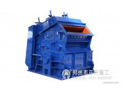 郑州市正升重工矿山机械  反击破厂家直销PF系列反击式破碎机