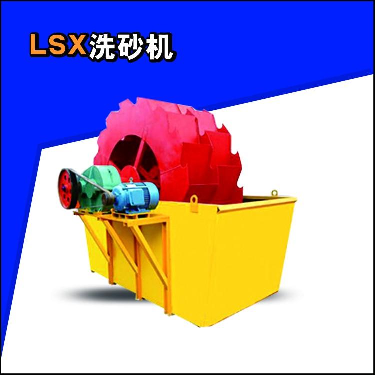 建新机械厂家直销LSX洗砂机 矿山机械冶金建材水电洗砂机 优质螺旋洗砂设备