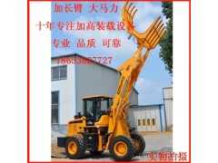 龙建厂家直销装载机    加高铲车 加高抓木机  抓木机可定做
