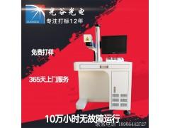 激光玩具级DIY桌面微型激光雕刻机打标刻字机 170*200工作面金属
