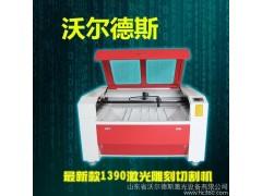 厂家供应1390型亚克力水晶激光雕刻机  皮革布料毛毡切割机特价