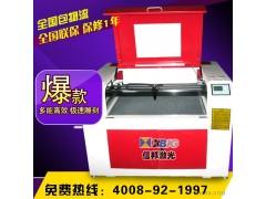 信邦激光9060激光雕刻机6090亚克力工艺品激光雕刻机 橡胶板皮革布料木板激光切割机