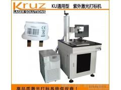 塑胶专用激光打标机紫外激光打标机/激光打标机/亚克力雕刻机