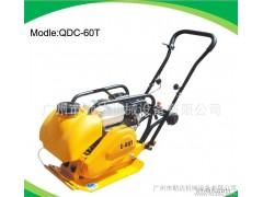 供应振动平板夯、平板夯实机QDC-60T   建筑机械  路面机械