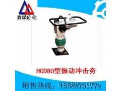 HCD80型振动冲击夯