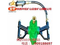 武汉中拓批发 风煤钻手持钻机风煤钻型号 安全环保