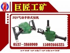 ZQS气动手持式钻机  巨匠工矿风煤钻配件及整机