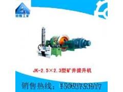 2.5×2.3型矿井提升机  质量优良 自产自销 专业设计