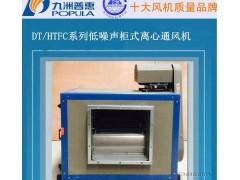 九洲普惠DT系列钢制柜式离心式通风机 中压管道油烟抽排风机