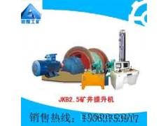 JKB2.5 矿井提升机   质量优良 自产直销  专业设计