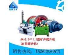 JK-2.0×1.5矿井提升机  质量优良 自产自销 专业设计