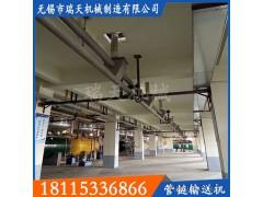 【瑞天】板链 环链管链输送机 输送机械   管链式输送机 管链机