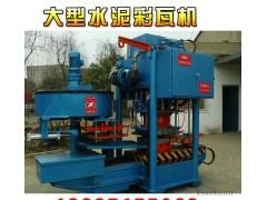 生产水泥彩瓦机 水泥大瓦机 大尺寸水泥彩瓦生产设备(低价直销