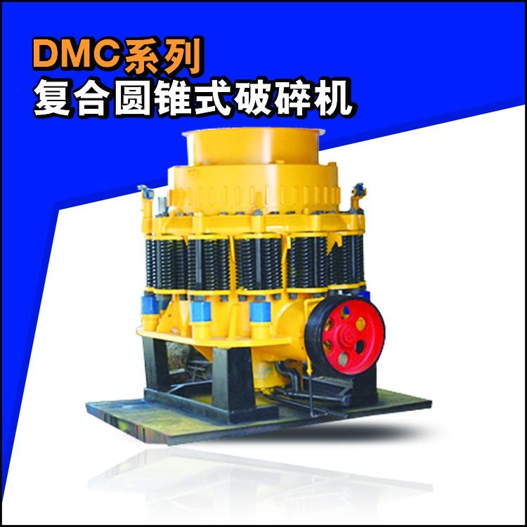 建新  山东破碎DMC系列复合圆锥式破碎机 矿山石子圆锥式破碎机 砂石破碎设备