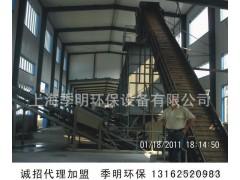上海季明环保 日处理300吨 农村生活垃圾处理设备 021-