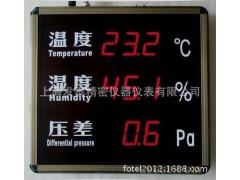 上海发泰HTTRE压差、温湿度显示屏,洁净室温湿度压差显示仪,HTT40RE电子显示仪 档案库房温湿度记录