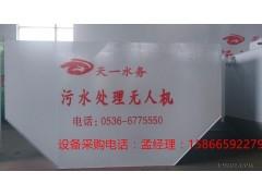 天一ty 江西宜春医院一体化污水处理设备加消毒设备