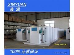 鑫源环保卫生院污水消毒设备    高纯法二氧化氯发生装置选型