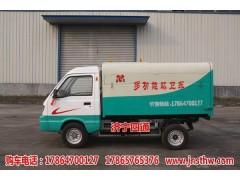 厂家优质小型垃圾车  保洁车   电动四轮车环卫垃圾车