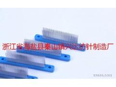 厂家直销进口针梳机针芯4#,5#,6#,7#