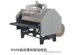 供应山东民缘机械大型高产量950B 全自动吸尘减压梳理机 全自动梳理机