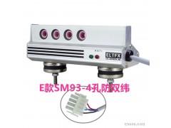 RQJSM93苏美特SM92剑杆织机E款防双纬检测器 纬纱检测器