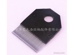 厂家直销KL-32-92-0/2塑料导纱针块 卡尔迈耶经编机