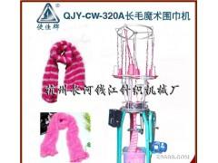 QJY-CW-320A长毛魔术围巾机