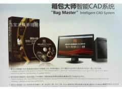 箱包大师智能CAD系统