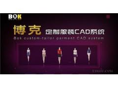 博克智能服装定制CAD系统