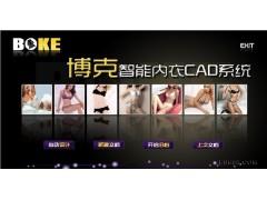 BOKE博克V13智能内衣CAD系统