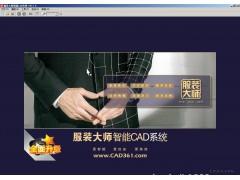 服装大师智能CAD系统