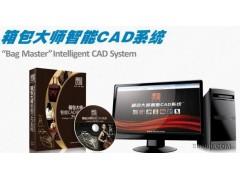箱包大师智能CAD系统 制版 自动排料