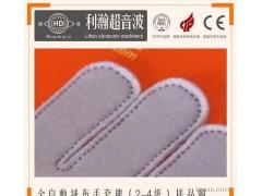 出售全自动绒布手套机 超声波手套机 手套机 专利产品 出口保障