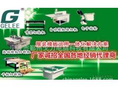 服装模板切割机,PVC铣刀雕刻机,平板模板切割机CAD系统