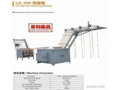 广东织带缩水机|弯带整理定型机|预缩机| 整理预缩机