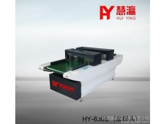 HY-630S双探头验针机全自动输送式智能 检针机