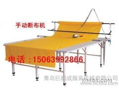 台湾山断布机ALI-B11、断布机、省布机、切布机、服装布料切布机