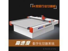 爱科IECHO爱科家居切割机BK  高速度数字化切割系统BK 爱科切割机BK 裁剪机 沙发裁剪机 缝前设备