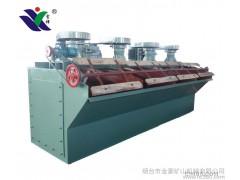 供应吉祥KYF-1XCF-KYF型联合机 选矿设备