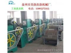 郑州工业洗染机哪里买?美涤机械不锈钢制作防腐防锈