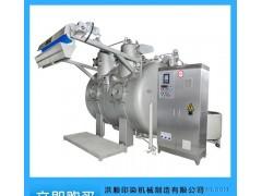 直销染色机 印染机械 常温常压缸染色机 常温高速染色机 可靠
