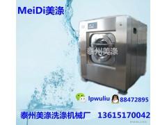 美涤XTQ-30供应全自动洗脱两用机 干衣机 洗衣房成套洗涤设备 洗涤机械,水洗机,洗脱机