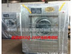普蓝德性价比高的床单全自动洗脱两用机 布草工业洗衣机 质量保证