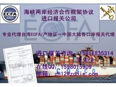 台湾中幫機出口大陆进口ECFA清关货运代理