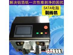 直销自动剥线机 SATA线剥皮机 电线剥皮机 SATA线专用设备供应