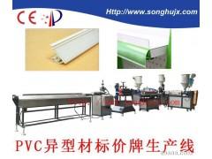 提供生产工艺pvc异型管挤出机/押出机/生产线厂家直销