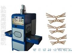 广州皮套机,手机皮套熔接机,高周波皮套成型裁边机