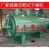 直销 江苏常州东南干燥机 耙式真空干燥设备 ZB-1500型